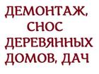 Скачать бесплатно изображение Строительство домов Демонтаж, Снос домов и дачных строений 32545897 в Щелково