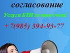 Новое фотографию  Перепланировка квартир, согласование и узаконивнаие 39573047 в Москве