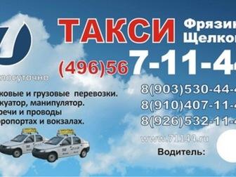 Смотреть foto Вакансии Приглашаем водителей с личным А/М или на офисный авто 18801765 в Щелково