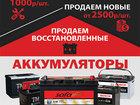 Новое изображение Аккумуляторы Купить, сдать, продать, обменять аккумулятор по выгодной цене на Щербинке 40789626 в Щербинке