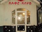 БЕЗ КОМИССИИ! Продам, готовый бизнес Кафе-Бар Караоке. Предл
