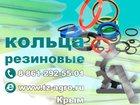 Уникальное фото  Кольцо резиновое круглого сечения купить 34442924 в Щёлкино