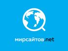 Фотография в Изготовление сайтов Изготовление, создание и разработка сайта под ключ, на заказ Разрабатываем продающие сайты для ваших товаров в Иркутске 0