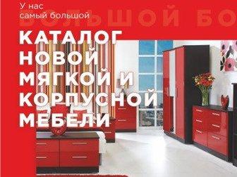 Отличный новый кухонный гарнитур,  Представляем Вашему вниманию Новую Корпусную мебель!!!!!! -Кухни, шкафы, кровати, горки, комоды, полки, обеденные группы!!!!! в Иркутске