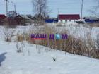 Продается земельный участок в удобной части города. Замечате
