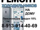 Новое фото Разные услуги Ремонт холодильников на дому 34341754 в Искитиме