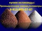 Просмотреть изображение Разное Приобретём излишки, остатки, неликвиды сырья в Новосибирске 41495847 в Искитиме