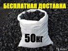 Уголь отборный камнями в мешках с доставкой