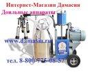 Уникальное изображение  Аппарат доильный доюшка 32866456 в Иваново