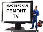 Новое изображение Телевизоры Ремонт телевизоров на дому в Иваново, антенн и СВЧ, ресиверов 33801186 в Иваново