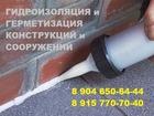 Скачать foto Архитектура и дизайн Гидроизоляция ввода труб, гидроизоляция рабочих швов, гидроизоляция деформационных швов и усадочных трещин в бетоне, инъекционная гидроизоляция в Иваново, гидро 34754084 в Иваново
