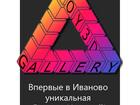 Скачать изображение Выставки, галереи Уникальная выставка 3D картин в Иваново 34791628 в Иваново