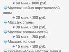 Скачать фото  Массаж, Выезд на дом, Только женский пол , 34830251 в Иваново