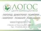 Изображение в Образование Курсы, тренинги, семинары Услуги логопеда, дефектолога, психолога. в Иваново 400