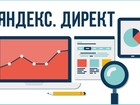 Фото в Услуги компаний и частных лиц Разные услуги Агентство контекстной рекламы Webhouse-M. в Иваново 4900