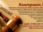 Фото в   Предлагаю юридическую помощь по любым вопросам в Иваново 0