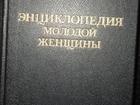 Уникальное foto Разное Энциклопедия молодой женщины 38782023 в Иваново