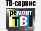 Изображение в   Ремонт ТВ любого производства, обычных кинескопных, в Иваново 300