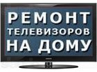 Изображение в Ремонт электроники Ремонт телевизоров Ремонт ТВ любого производства, обычных кинескопных, в Иваново 51