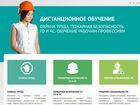 Смотреть фото  Специалист по охране труда переподготовка 70235185 в Иваново