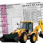 Обучение на тракториста, экскаватор, погрузчик, квадроцикл