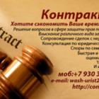 Юридическая помощь по делам в сфере кредитования