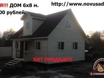 Смотреть изображение  Только у Нас лучшие дома для Вас 34541872 в Ростове-на-Дону