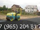 Скачать бесплатно foto Другие строительные услуги асфальтирование Королев 36804621 в Королеве