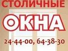 Скачать foto Двери, окна, балконы Окно пластиковое под ключ 33138211 в Ижевске
