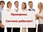 Изображение в Услуги компаний и частных лиц Рекламные и PR-услуги Оказываю услуги по увеличению потока клиентов в Ижевске 10