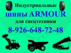 Фотография в Авто Шины Шины для экскаваторов, шины для погрузчиков, в Ижевске 3030