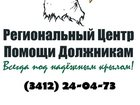 Фото в   Региональный Центр Помощи Должникам (г. Ижевск) в Ижевске 1000