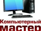Скачать бесплатно foto Компьютерные услуги Компьютерная помощь на дому 34103022 в Ижевске