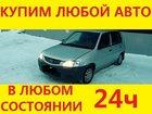 Фото в Авто Разное Купим автомобиль импортного и российского в Ижевске 100000000