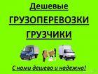 Скачать изображение Транспорт, грузоперевозки Ижевск, Бригада Проф Грузчиков, + Газель Любого Размера 34470526 в Ижевске