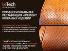 Свежее foto Изготовление и ремонт мебели Профессиональная реставрация и ремонт автомобильной кожи в Ижевске, 34684765 в Ижевске