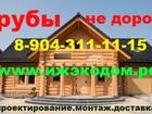 Скачать бесплатно изображение  срубы по прошлогодним ценам 34750453 в Ижевске
