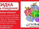 Просмотреть фото  Всем именинникам СКИДКИ! 34917654 в Ижевске