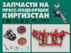 Фото в   Выбирай новые запчасти на пресс киргизстан в Ижевске 34620