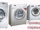 Свежее фотографию  Ремонт стиральных машин, 36957791 в Ижевске
