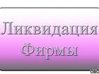 Изображение в Юридические услуги и фирмы Ликвидация фирм Смена директора, смена учредителя, срок 2 в Ижевске 70000
