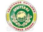 Смотреть изображение  Качественная продукция – залог Вашего здоровья! 39792248 в Ижевске