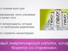 Скачать фотографию Косметика Натуральный энергетический напиток Nevo Нево (кейс 24 банки) 39812974 в Ижевске