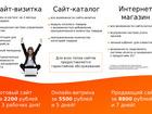 Увидеть фотографию Изготовление, создание и разработка сайта под ключ, на заказ Создание сайтов, Веб-решения для бизнеса 52058796 в Ижевске