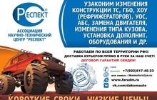 Регистрация рефрижератора Ижевск и УР