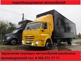Просмотреть фотографию Автосервис, ремонт Удлинение рамы, борт, фургон 31120071 в Ижевске