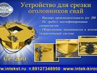 Смотреть foto Строительные материалы Устройство для срезки свай 32556170 в Якутске