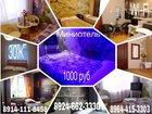 Смотреть изображение Аренда жилья Отель Саха Якутии 33158931 в Якутске