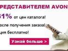 Скачать бесплатно фото  компания AVON 35122548 в Якутске