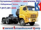 Скачать бесплатно фотографию Разное Камаз с двигателем Ямз 238 51340296 в Якутске